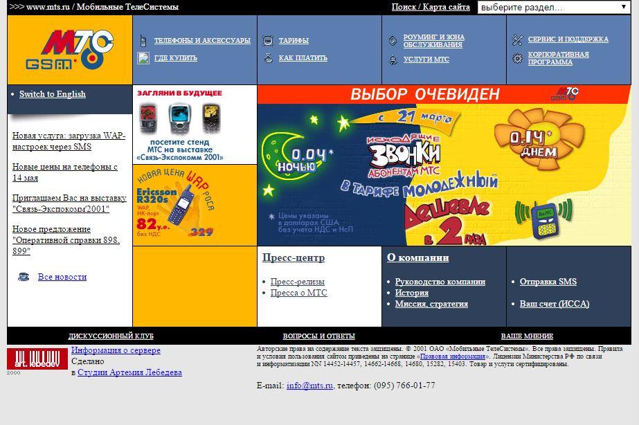 Версия сайта от 2000 года