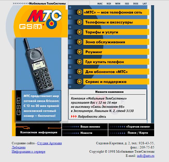 Версия сайта от 1998 года