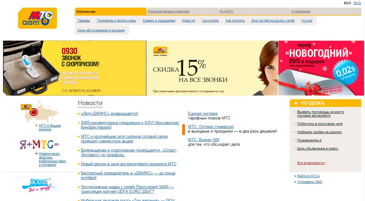 Версия сайта от 2006 года