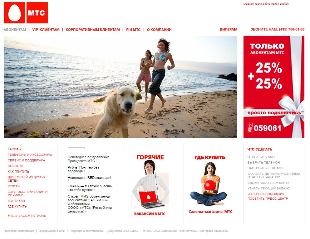 Версия сайта от 2007 года