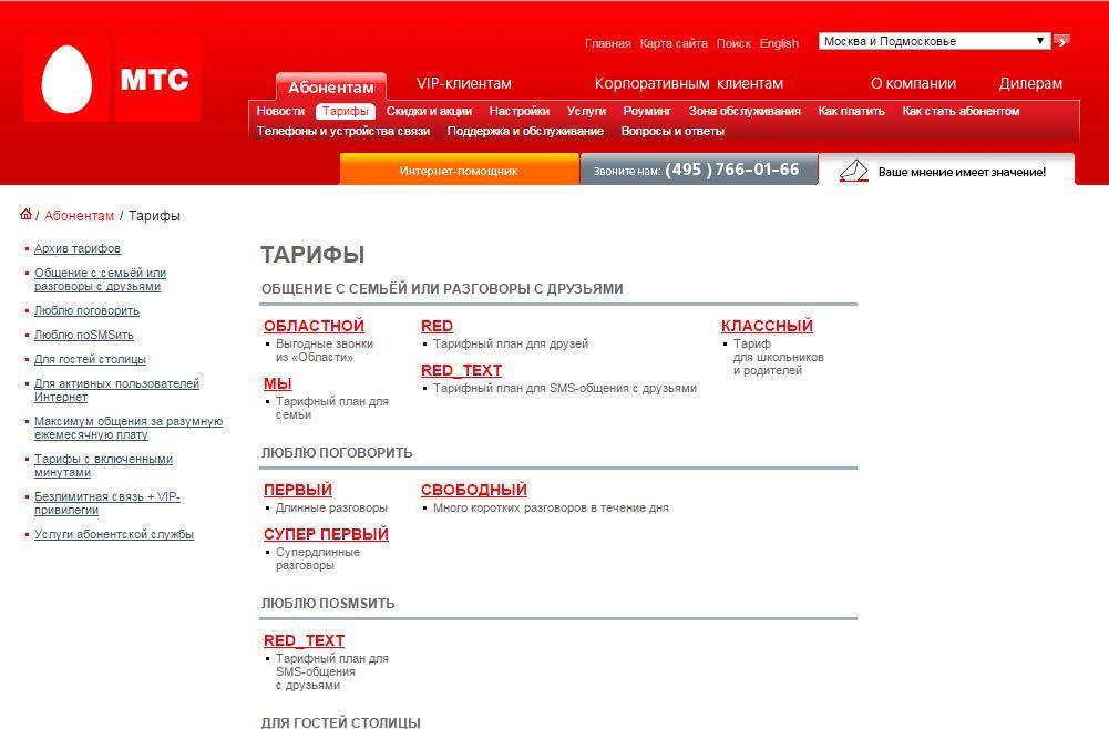 Версия сайта от 2008 года. Увы, полную версию главной страницы найти не удалось - только с тарифами