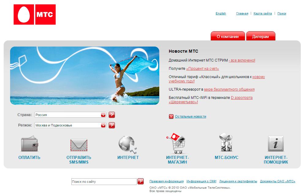 Версия сайта от 2010 года
