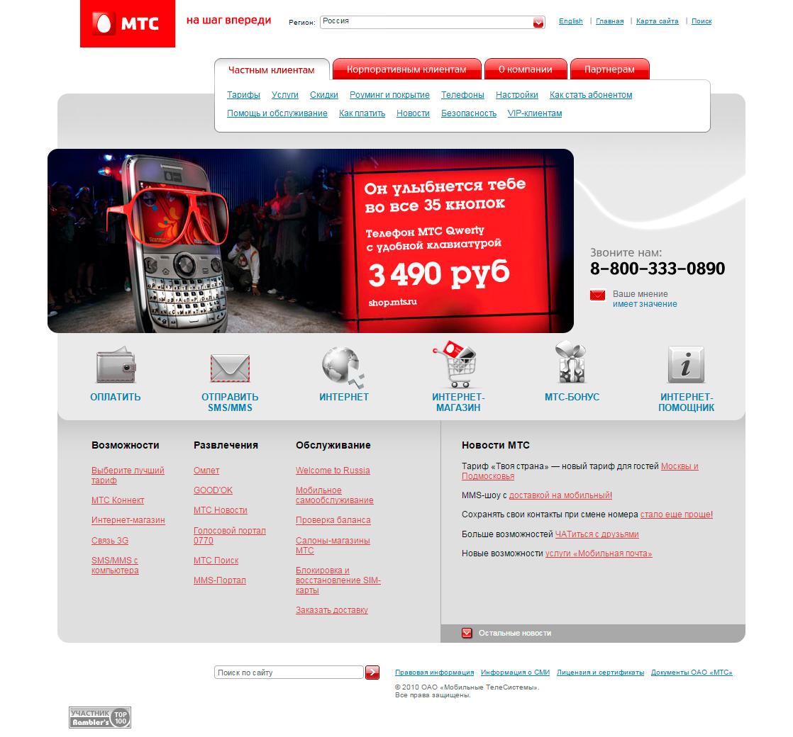 Версия сайта от 2010 года - версия 2
